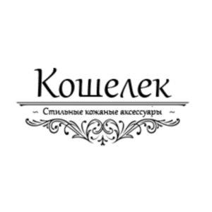 9c72a1c6cdfa Сайт Интернет-магазин стильных кожаных аксессуаров Кошелек | Отзывы ...