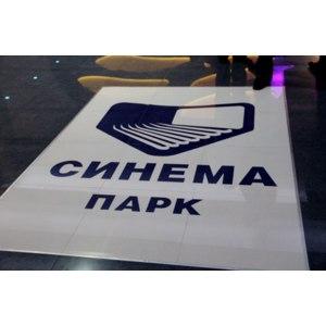 """Кинотеатр """"Синема Парк IMAX"""", Ульяновск фото"""