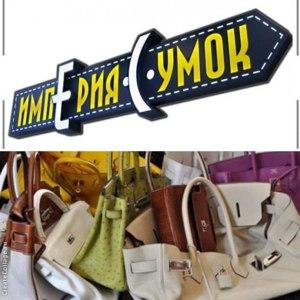Империя сумок, Сеть магазинов фото