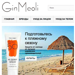 Сайт Ginmeoli.ru - интернет магазин корейской косметики фото