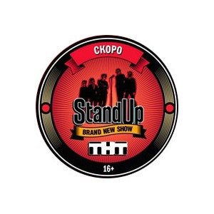 Stand Up фото