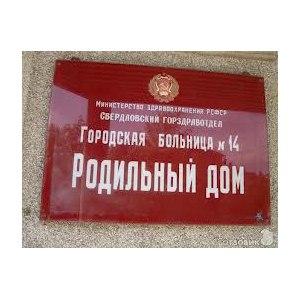 Роддом №14, Екатеринбург фото