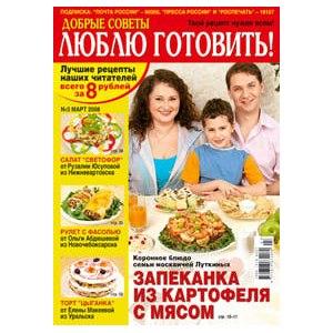 """Журнал """"Люблю готовить"""" фото"""