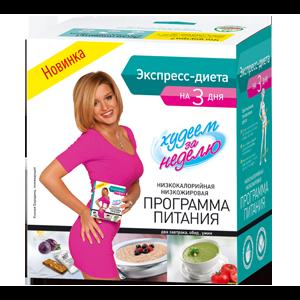 Леовит Сундучок Экспресс-диета фото