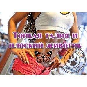 Фитнес-программа  Тонкая талия и плоский животик фото
