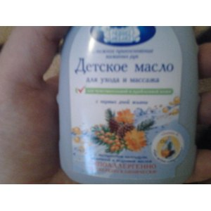 Масло для младенцев Наша мама Масло для ухода и массажа.Гипоаллергенно. фото