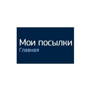 Myparcels.ru (отслеживание почтовых отправлений) Мои посылки фото