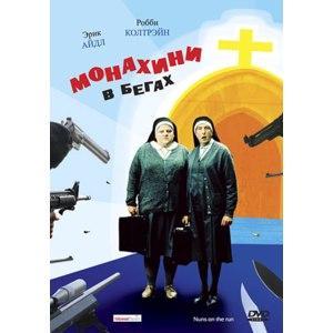 Монахини в бегах (1990, фильм) фото