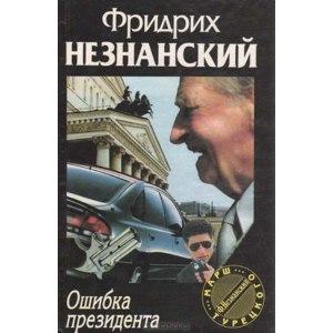 Ошибка президента. Фридрих Незнанский фото