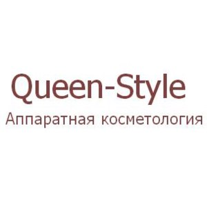 Косметологический салон - Queen-Style на Чистых прудах, Москва фото