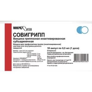 Вакцина Совигрипп Гриппозная инактивированная субъединичная. фото