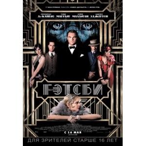 Великий Гэтсби / The Great Gatsby (2013, фильм) фото