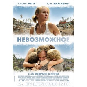 Невозможное / Lo imposible (2012, фильм) фото