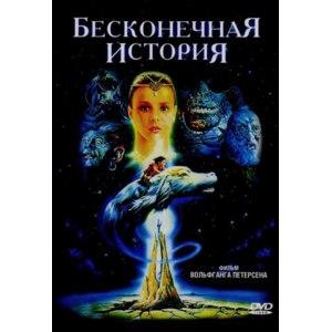 Бесконечная история  (1984, фильм) фото