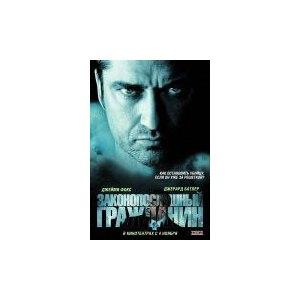 Законопослушный гражданин (2009, фильм) фото