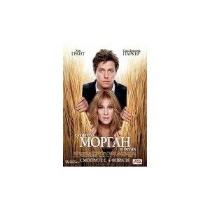 Супруги Морган в бегах (2009, фильм) фото