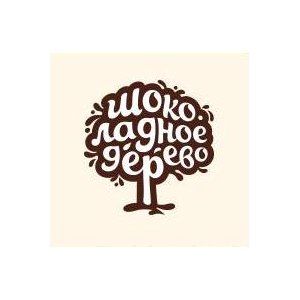 Сеть магазинов Шоколадное дерево, Новокузнецк фото
