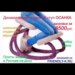 Ортопедия Осанка Ортопедический коленно-опорный стул фото