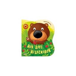 Мой друг медвежонок. Издательский Дом Азбукварик фото