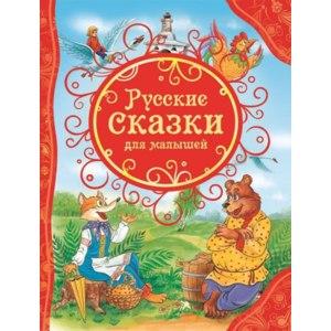 Русские сказки для малышей. Издательство Росмэн-Пресс фото