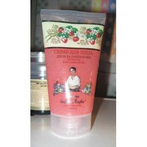 Скраб для лица Рецепты бабушки Агафьи Клубника и рисовая пудра фото