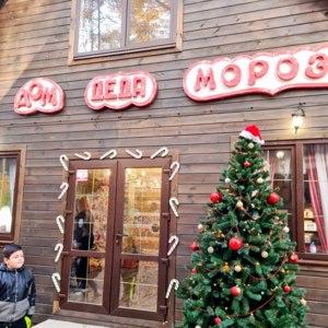 Южная резиденция Деда Мороза в Сочи фото