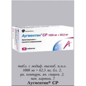 Антибиотик GlaxoSmithKline Аугментин СР фото