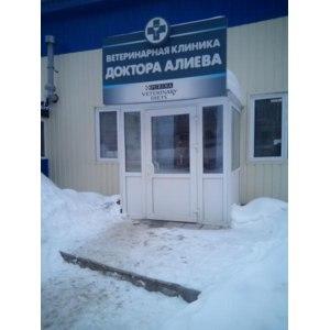 Ветклиника доктора Алиева, Нахабино фото