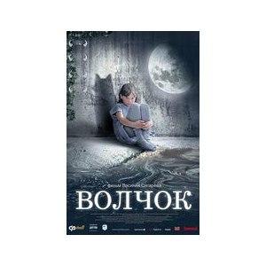 Волчок (2009, фильм) фото