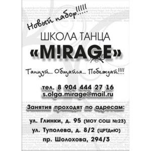Студия танца Mirage (B.F.C), Ростов-на-Дону фото