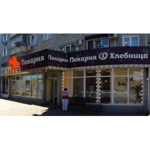 Пекарня «Хлебница» фото