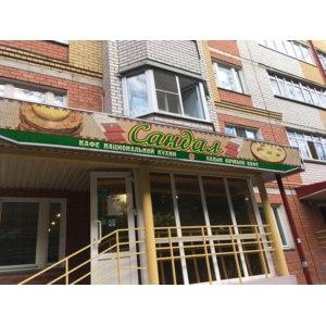 Кафе национальной кухни «Сандал», Йошкар-Ола фото