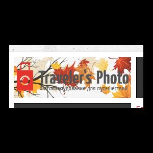 Сайт travelersphoto.ru - интернет-магазин Фотооборудования для путешествий фото