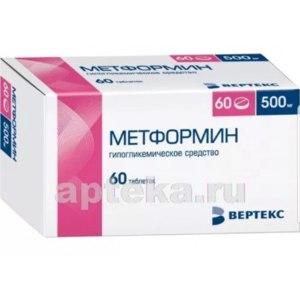 Гипогликемическое средство Вертекс Метформин фото