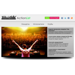 Сервис уведомлений о концертах ActionList (actionlist.ru) фото