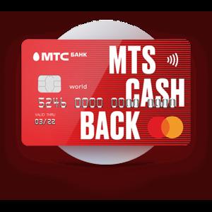 Универсальная карта МТС Cashback фото
