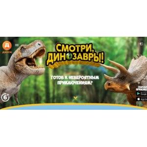 """Сайт  Акция Дикси """"Смотри, динозавры!"""" dino.dixy.ru  фото"""