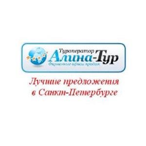 """Туристическая компания """"Алина-тур"""" фото"""