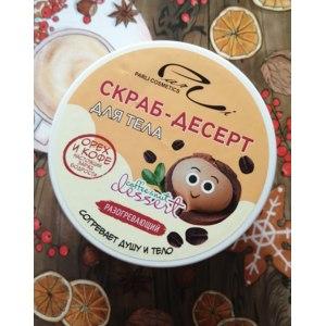 Скраб-десерт для тела Parli Разогревающий Coffee & Nut dessert фото