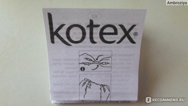 Тампоны Kotex mini фото