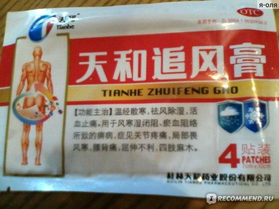 Пластырь Tianhe Обезболивающий Zhuifeng Gao фото