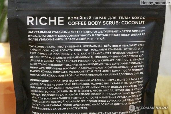 Скраб для тела RICHE Coffee Bean Scrub Coconut фото