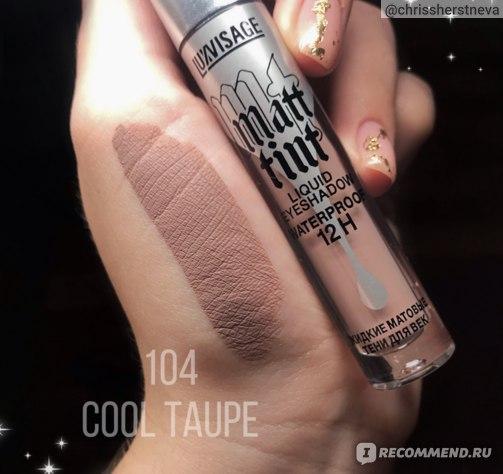Тени для век LUXVISAGE Matt Tint Liquid Eyeshadow Waterproof 12H 104 Cool Taupe - отзывы белорусская косметика