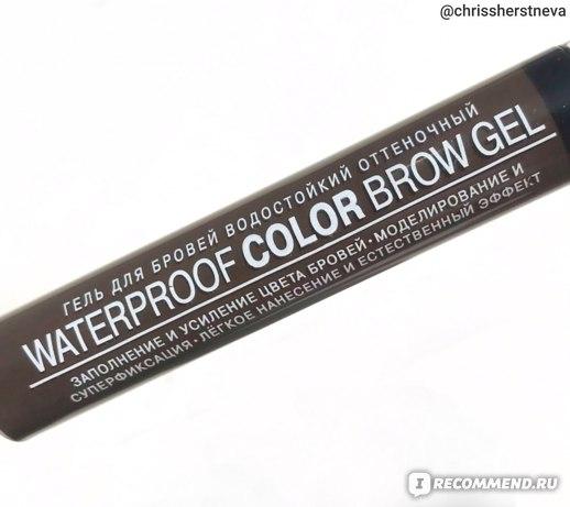 Гель для бровей RELOUIS PRO водостойкий оттеночный Waterproof Color Brow Gel 04 Dark Brown - отзывы белорусская косметика