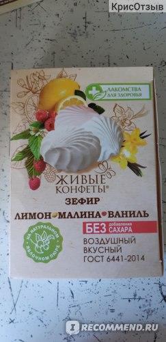 Зефир Любимые лакомства Живые конфеты лимон малина ваниль фото