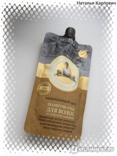 Шампунь - уход Рецепты бабушки Агафьи Защищающий цвет на молочной сыворотке  фото