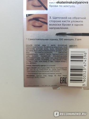 Тинт для бровей L'Oreal Paris Unbelieva Brow фото