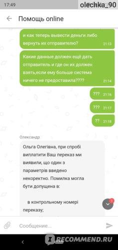 Общение с оператором
