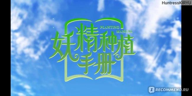 Руководство по семенам фей / Yao Jing Zhong Zhi Shou Ce / Demon Spirit Seed Manual / Fairy Planting Manual фото