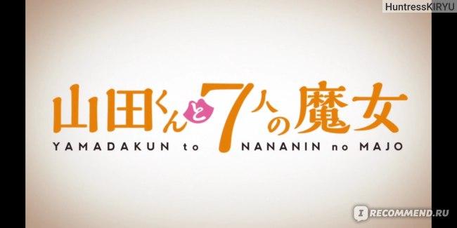 Ямада-кун и семь ведьм / Yamada-kun to 7-nin no Majo фото